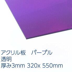 アクリル板パープル透明 厚み3mm 320X550mm [アクリサンデー クリア 色 プラスチック キャスト板 ]
