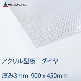 アクリル板ダイヤ 厚み3mm 450x900mm [プラスチック 押出板 ]