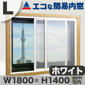 エコな簡易内窓(DIY二重窓)Lサイズ ホワイト 幅180X高さ140 cm以内