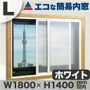 エコな簡易内窓Lサイズ ホワイト 幅180X高さ140 cm以内[アクリサンデー DIY二重窓 ]