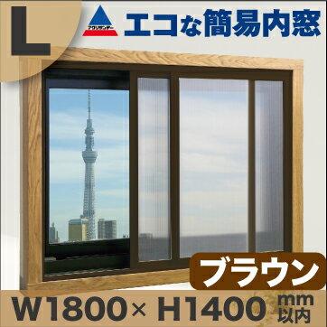 エコな簡易内窓(DIY二重窓)Lサイズ ブラウン幅180X高さ140 cm以内