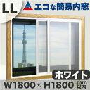 エコな簡易内窓LLサイズ ホワイト 幅180X高さ180 cm以内[アクリサンデー DIY二重窓 ]