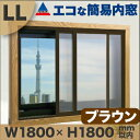 エコな簡易内窓LLサイズ ブラウン 幅180X高さ180 cm以内[アクリサンデー DIY二重窓 ]