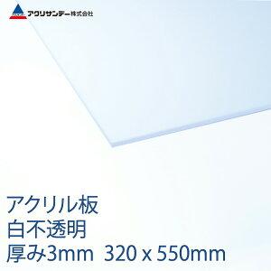 アクリル板白不透明 厚み3mm 320x550mm [ホワイト プラスチック キャスト板  コロナ対策]