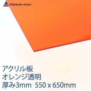 アクリル板オレンジ透明 厚み3mm 550x650mm [クリア 色 プラスチック キャスト板  コロナ対策]