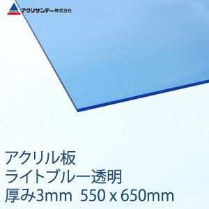 アクリル板ライトブルー透明 厚み3mm 550x650mm [クリア 色 プラスチック キャスト板  コロナ対策]