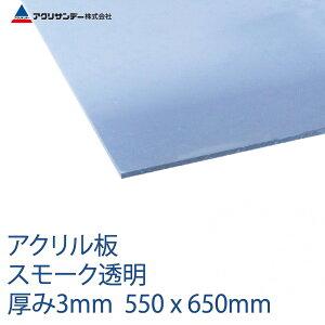 アクリル板ブルースモーク透明 厚み3mm 550x650mm [クリア 色 プラスチック キャスト板  コロナ対策]