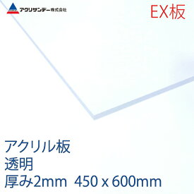 アクリルEX板透明 厚み2mm 450x600mm [クリア 連続キャスト方式押出グレード プラスチック  コロナ対策]