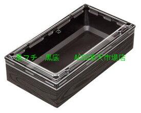 使い捨て弁当箱 アクタ ワン折重(かさね)73×38 フチ・A底・透明蓋セット 50組 パーツ別梱包