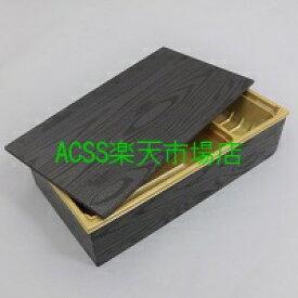 アクタ ワン折重(かさね)73×38 フチ・B金底・共蓋セット 50組 パーツ別梱包