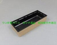 使い捨て弁当箱ワン折重(かさね)73×31Aフチ・底・共蓋セット50組パーツ別梱包