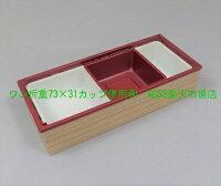 使い捨て弁当箱ワン折重(かさね)73×31Aフチ・底・透明蓋セット50組パーツ別梱包