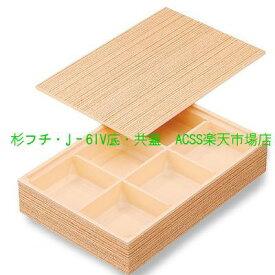 アクタ ワン折重(かさね) 90×60 フチ・底・共蓋セット 50組 パーツ別梱包