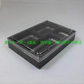 アクタ ワン折重(かさね) 81×55 フチ・底・透明蓋セット 50組 パーツ別梱包