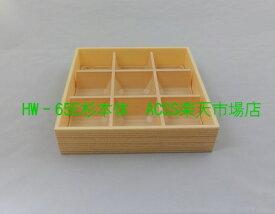 折箱 松花堂弁当容器 HW-65E 落蓋セット 15組