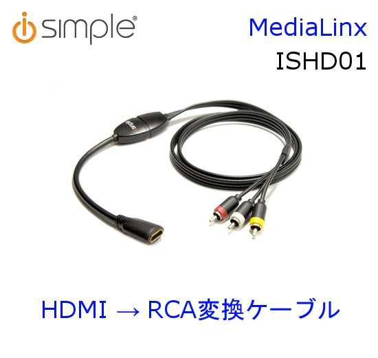 HDMI → RCA変換ケーブルiSimple MediaLinx(ISHD01)