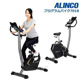 メーカー欠品中・予約受付中! 次回2021年2月中旬発送予定!! アルインコ AFB7018 プログラムバイク7018 バイク プログラムバイク フィットネスバイク 健康器具 自転車 ダイエット トレーニング 同梱不可!