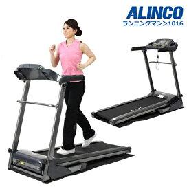 アルインコ AFR1016 ランニングマシン1016 健康器具 ウォーカー ルームランナー ランニングマシン ウォーキングマシン トレーニングマシン 同梱不可!