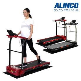 アルインコ AFR2116 AFR2116K(ブラック) ランニングマシン2116 速度調整1.0〜10.0Km/h ランニングマシン ウォーカー ルームランナー 健康器具 ウォーキングマシン ダイエット トレーニング 同梱不可!