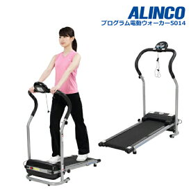 送料無料キャンペーン中! アルインコ AFW5014 プログラム電動ウォーカー5014 最高時速5km/h フィットネス 健康器具 電動ウォーキングマシン