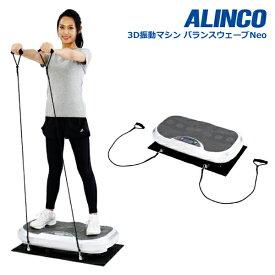 アルインコ FAV3117W 3D振動マシン バランスウェーブNEO 血行促進 筋トレ フィットネス ダイエット トレーニング 同梱不可!