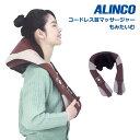 アルインコ MCR8818 コードレス首もみマッサージャー もみたいむ マッサージ 健康器具 首もみ 同梱不可! (※MCR8818T…