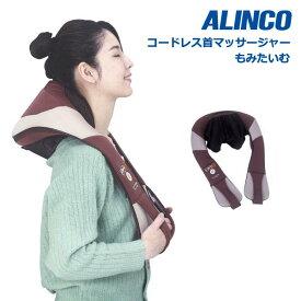 アルインコ MCR8818 コードレス首もみマッサージャー もみたいむ マッサージ 健康器具 首もみ 同梱不可! (※MCR8818T ブラウンのみの販売!)