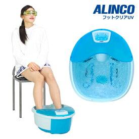 アルインコ MCR9016 フットクリアUV NEO 家庭用紫外線水虫治療器 ケア 足湯 疲れ癒し 健康器具 同梱不可!