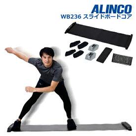 送料無料キャンペーン中! アルインコ WB236 スライドボードコア スケート スピードスケート 体幹 脚力 バランス ダイエット スタミナ 筋トレ フィットネス