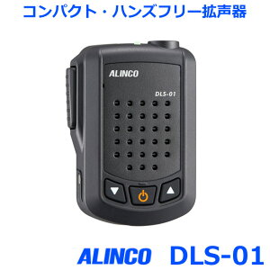 ALINCO アルインコ DLS-01 コンパクト ハンズフリー拡声器 【無線機 インカム トランシーバー 】