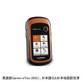 【日本語化済】Garmin eTrex 20x 英語版 日本地図 & MicroSD 16GB付(20xj互換機)ガーミン etrex20x etrex etrex20 010-01508-00