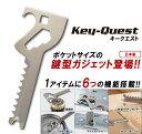 ツカダ Key Quest Standard キークエスト スタンダード【送料無料】関の刃物
