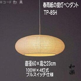 和室照明 和風 ペンダントライト 天井照明 和室 灯り おしゃれ 春雨紙 TP-85H4灯 直径60×H23cm