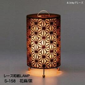 照明 スタンドライト おしゃれ 和紙 和モダン 間接照明 灯り 和室 インテリア照明 和風照明 S-158