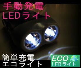 LED手動発電ライト【送料無料】【災害時の必需品!電池不要!】節電対策/アウトドア・キャンプ釣り用/夜間作業/災害時/携帯小型省エネLEDライト 登山 led02P03Dec16