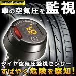 車用タイヤ空気圧監視モニター