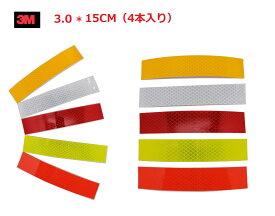 3M ダイヤモンド級 安全反射テープ 3.0*15CM 4本セット高反射力 多用途利用 自動車 自転車 ベビーカーなどに(5色選択)スリーエム リフレクター