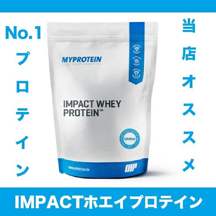マイプロテイン IMPACT ホエイプロテイン 【1kg】