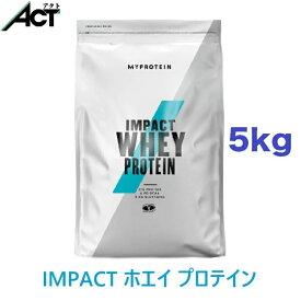 マイプロテイン IMPACT ホエイプロテイン 【5kg】