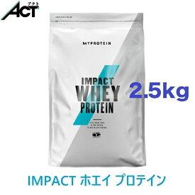 マイプロテイン IMPACT ホエイプロテイン 【2.5kg】