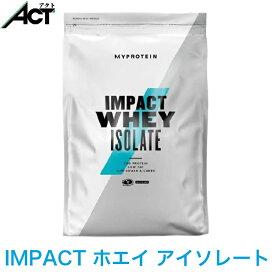 マイプロテイン IMPACT ホエイ アイソレート 【1kg】WPI プロテイン