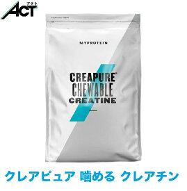 マイプロテイン クレアピュア 噛める クレアチン 【90錠】タブレット型 レモン味