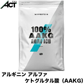 マイプロテイン アルギニン アルファ ケトグルタル酸(AAKG)【250g】