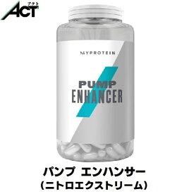 マイプロテイン パンプ エンハンサー 【120カプセル】ニトロ エクストリーム