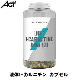 マイプロテイン 液体 L-カルニチン カプセル 【270カプセル】