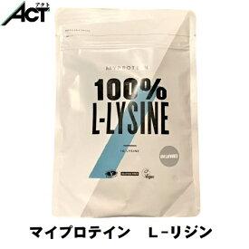 マイプロテイン L-リジン (必須アミノ酸) 【250g】