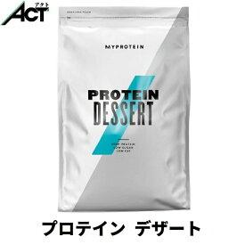 マイプロテイン プロテイン デザート 【750g】 ホエイ プロテイン パウダー 粉末 たんぱく質 タンパク質 ダイエット ダイエット飲料 ダイエットドリンク 筋肉 筋力 スイーツ