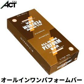 マイプロテイン オールインワン パフォーム バー【12個入】(旧ハリケーン XS バー)