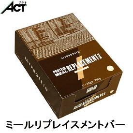 マイプロテイン ミールリプレイスメント バー【12個入】