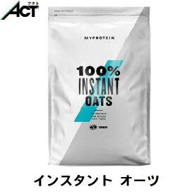 マイプロテイ インスタント オーツ(オーツ麦)【1kg】オートミール シリアル ダイエット
